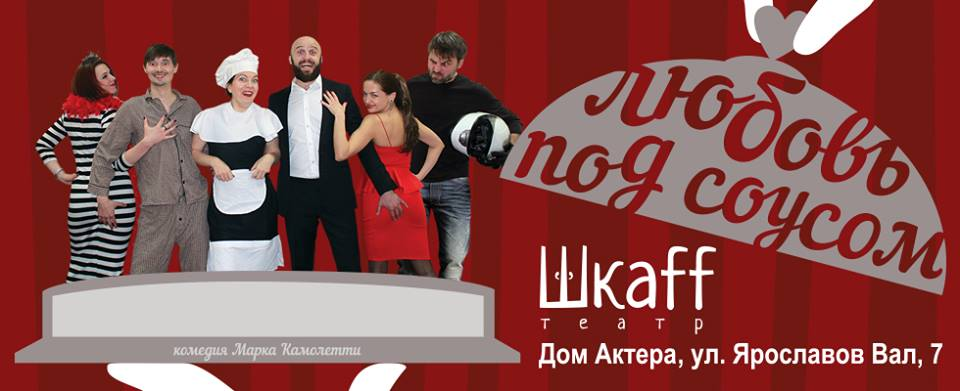 Театр Шкаф спектакль Любовь под соусом
