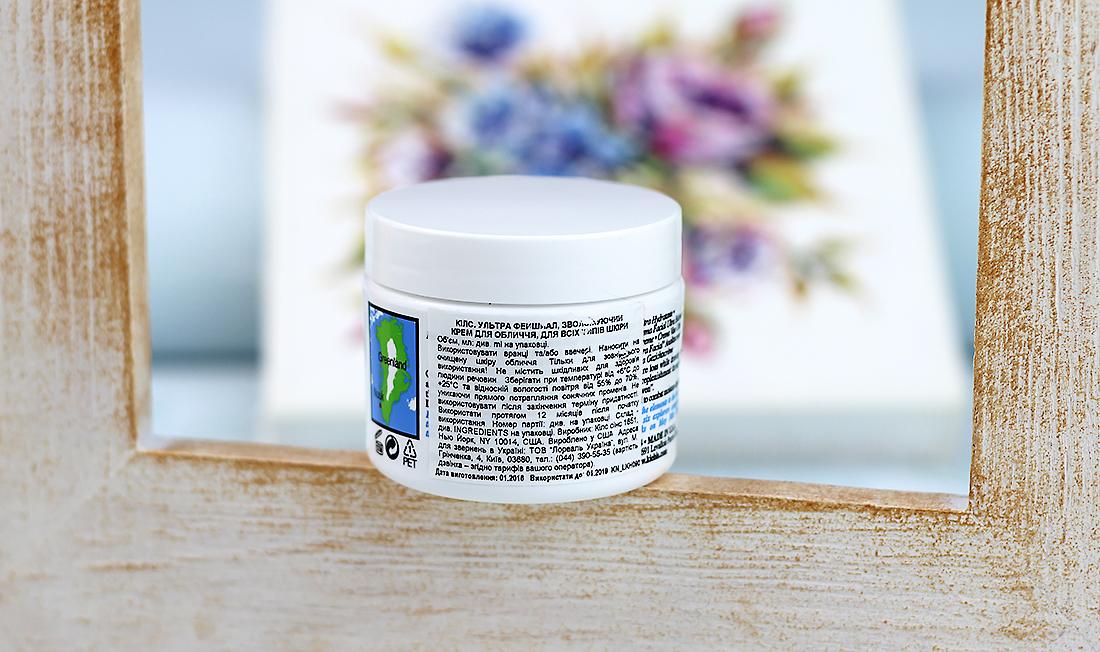 Kiehl's Ultra Facial Cream: увлажнение для всех типов кожи