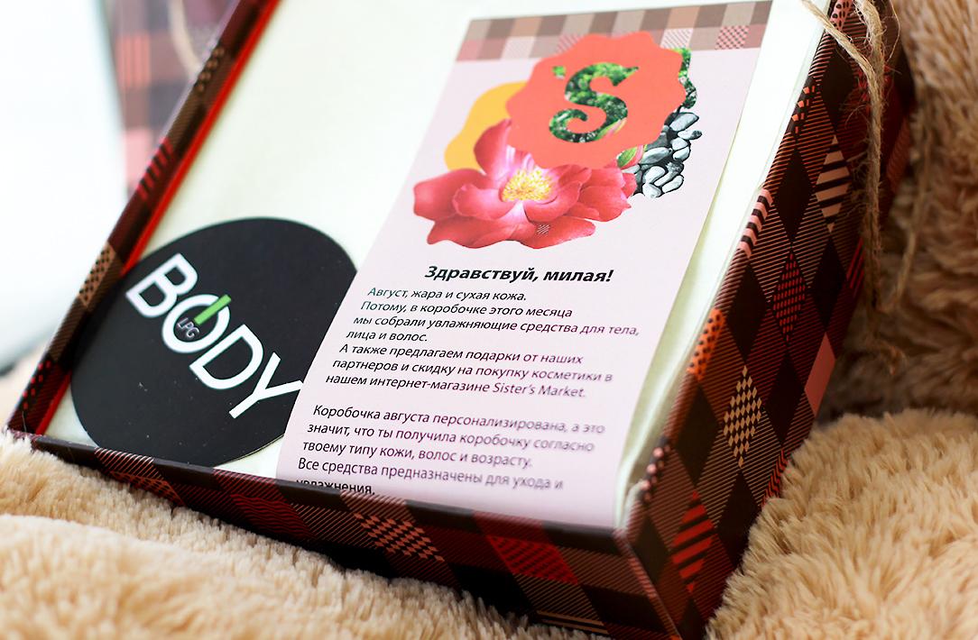 Состав новой персонализированной коробочки красоты от Sister's Box август 2016