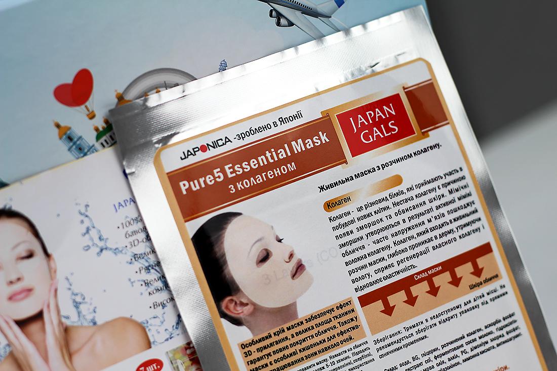 Разглаживающая увлажняющяя маска для лица Japan Gals с коллагеном