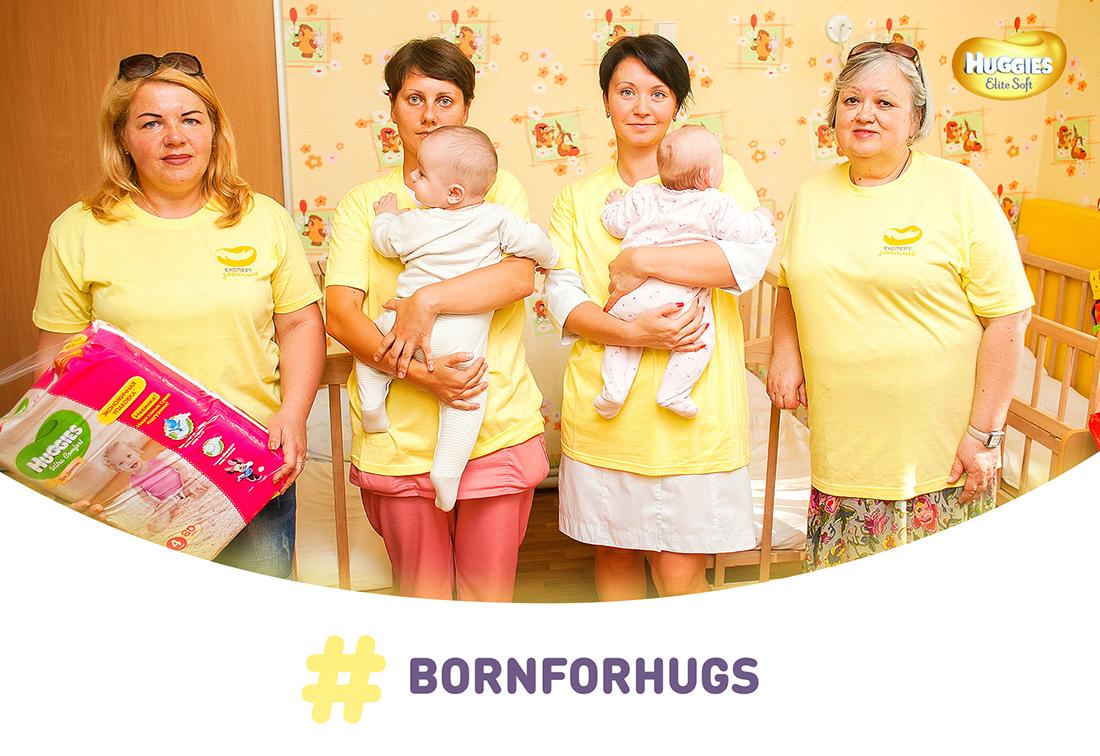 «Рожденные для объятий» бренд Хаггис совместно с благотворительным фондом «Товариство «Приятелі дітей»