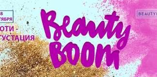 Beauty BOOM: Бренды раскрывают секреты