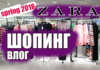 Шопинг влог новая коллекция ZARA весна 2018