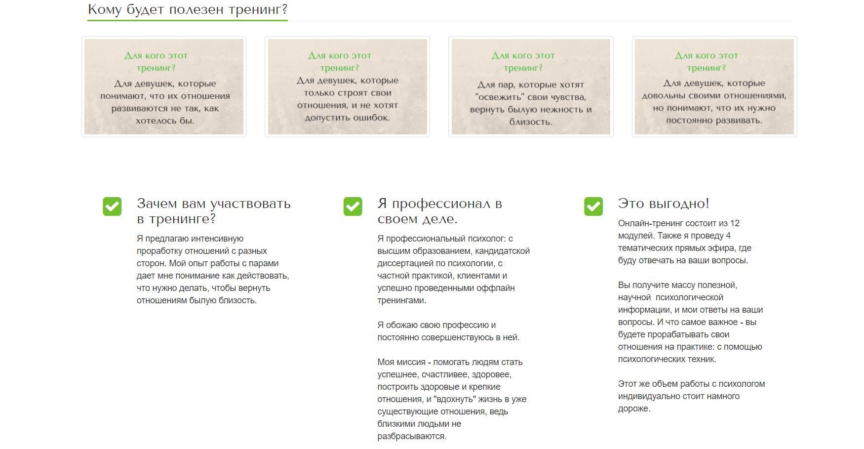 онлайн тренинг Ирины Бабарыкиной