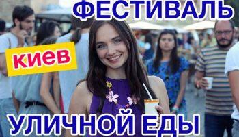 Двенадцатый фестиваль уличной еды в Киеве (видео)