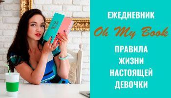 Oh My Book!: больше, чем просто блокнот (видео)