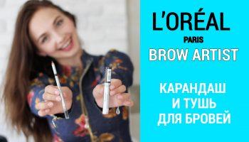 Новинки! L'Oréal Paris Brow Artist – карандаш и тушь для ресниц (видео)
