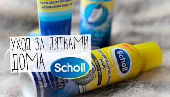 Уход за пятками дома с новыми средствами Scholl