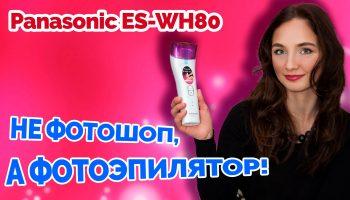 Не фотошоп, а фотоэпилятор: гладкие ножки с Panasonic ES-WH80