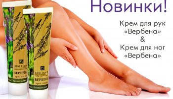 IRENE BUKUR представила новые средства для рук и ног «Вербена»