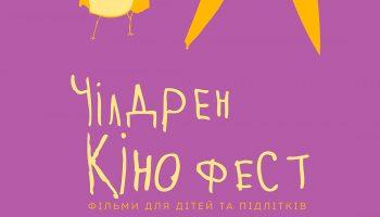 Открыта регистрация зрителей на «Чилдрен Кинофест–2016»