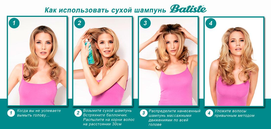 Как правильно пользоваться сухим шампунем Batiste