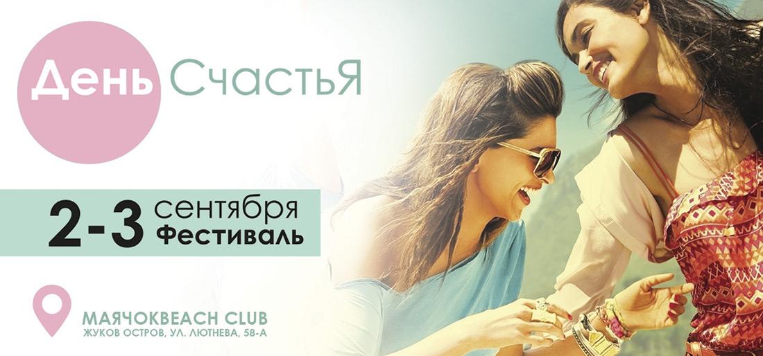 фестиваль день счастья 2-3 сентября 2017 киев