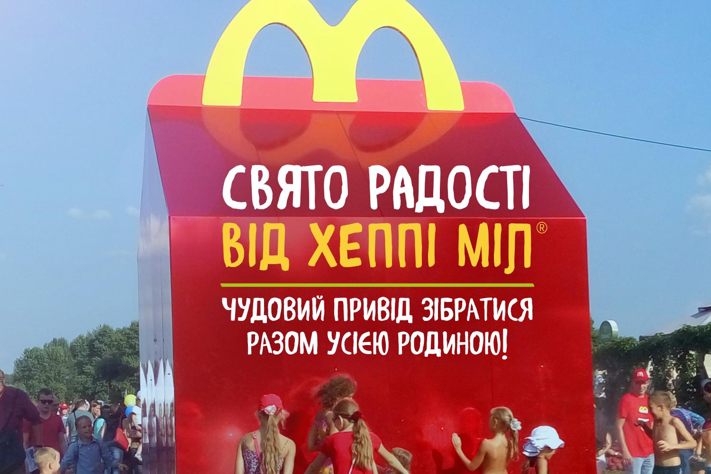 Праздник радости для детей от Хэппи Мил в Киеве