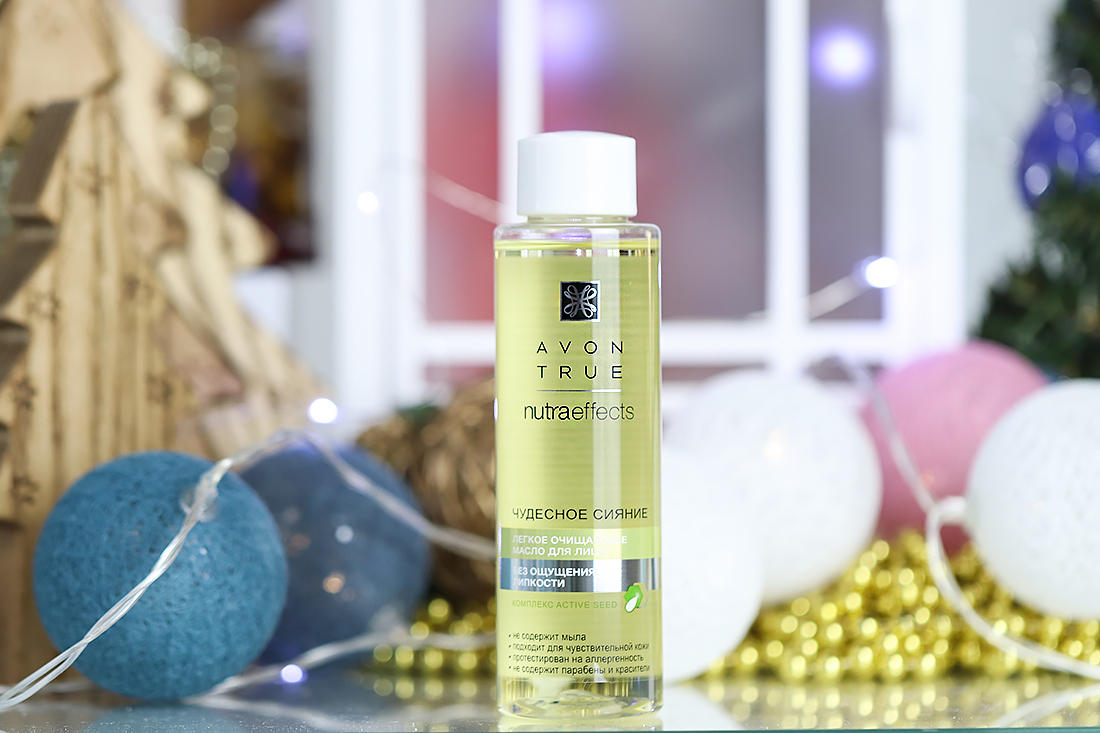 Легкое очищающее масло для лица «Чудесное сияние» Avon True NutraEffects