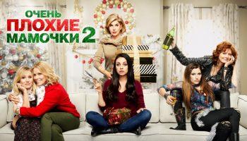 Очень плохие мамочки 2 и очень хороший фильм