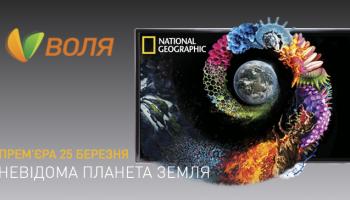 «Неизвестная планета Земля» на канале National Geographic для абонентов ВОЛЯ