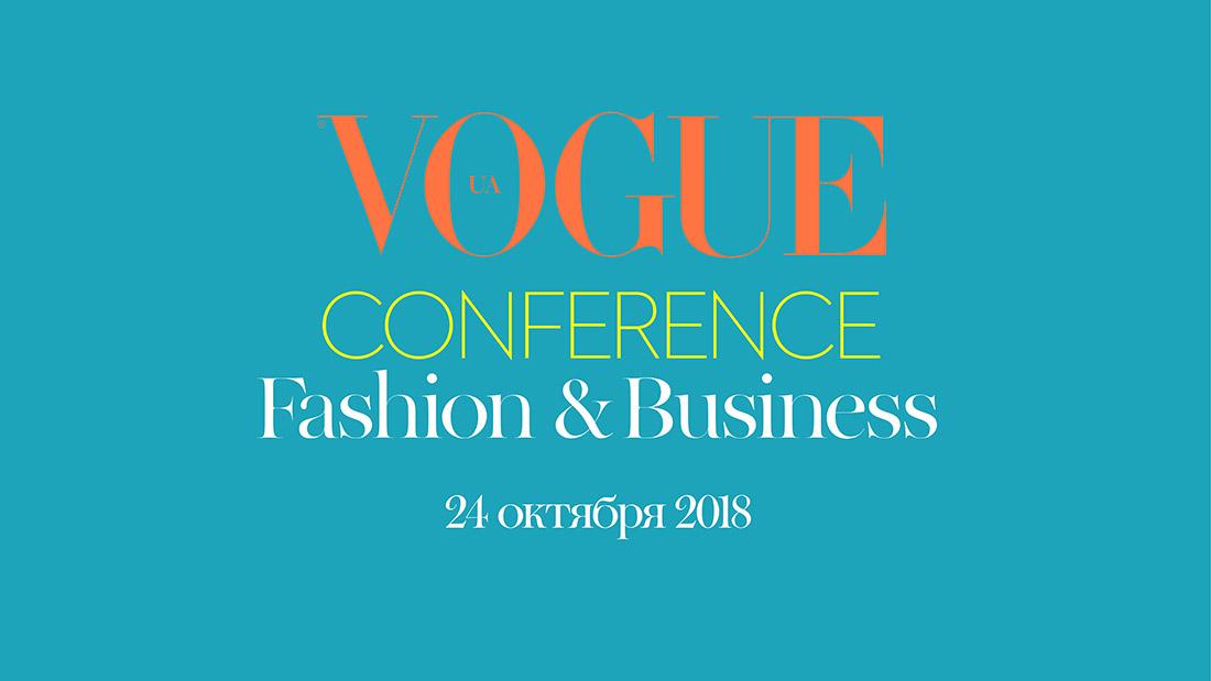 Третья Fashion & Business конференция от украинского Vogue
